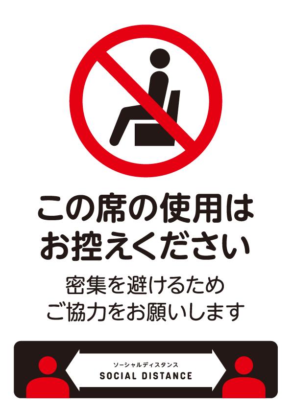 この席の使用はお控えください01