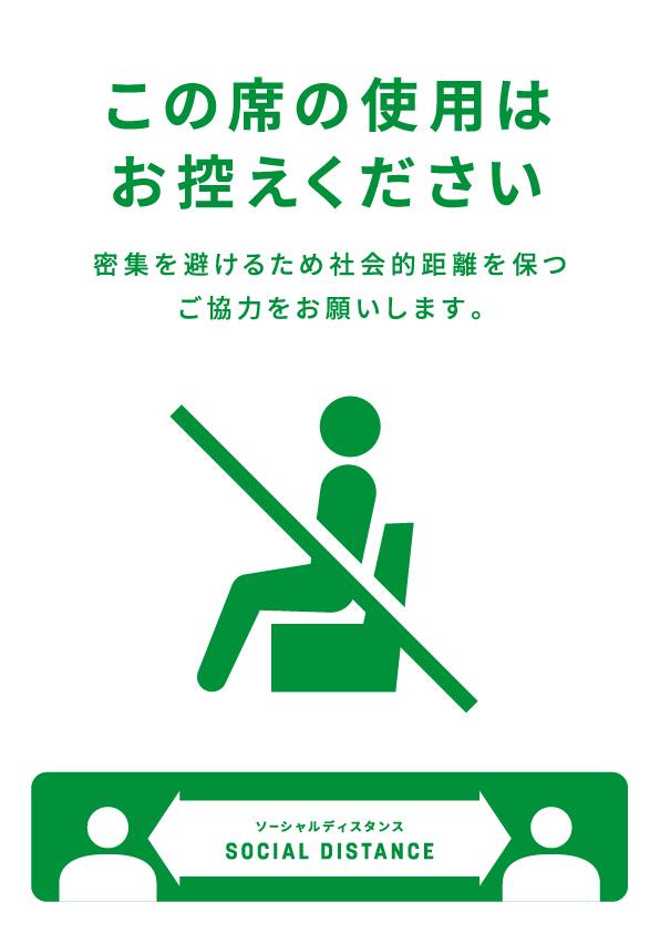この席の使用はお控えください02