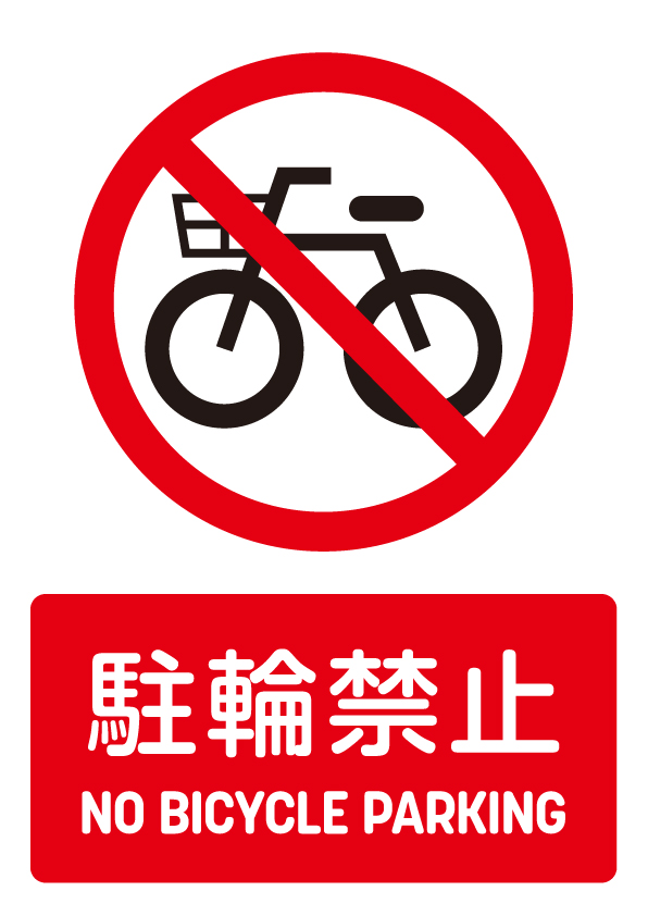 駐輪禁止01