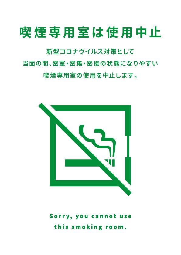 喫煙室使用中止02