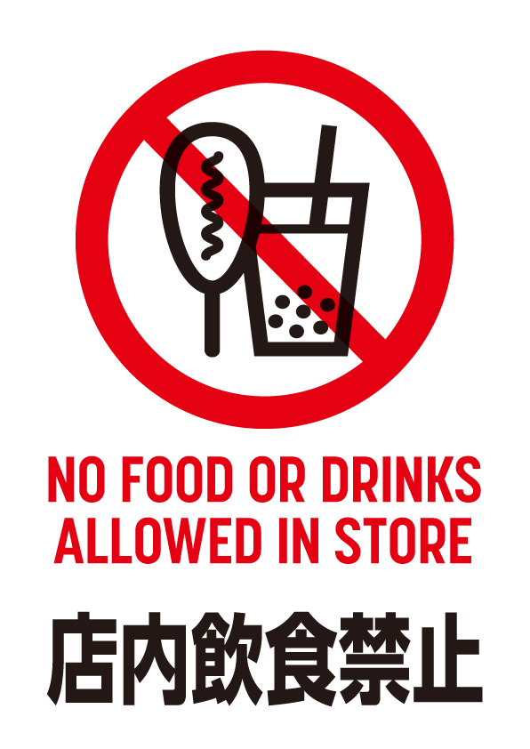店内飲食禁止02