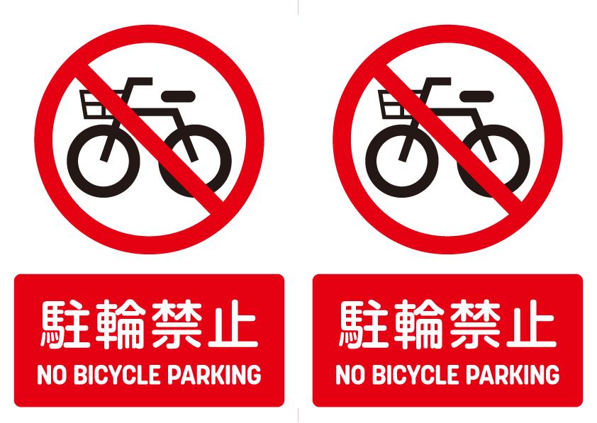 駐輪禁止03