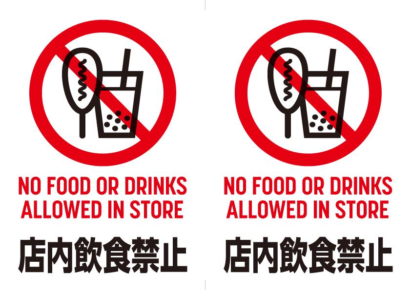 店内飲食禁止04