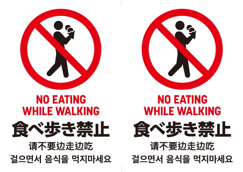 食べ歩き禁止02