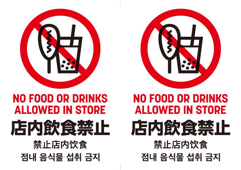 店内飲食禁止03