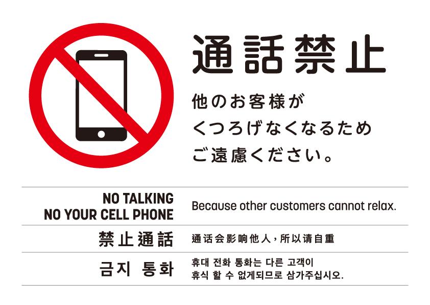 通話禁止イメージ