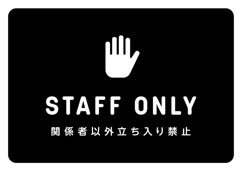 スタッフオンリー(関係者以外立ち入り禁止)イメージ