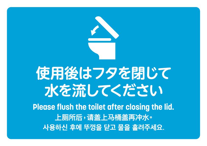 トイレの使用について03