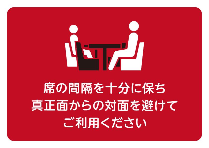 席の間隔を保ってください04