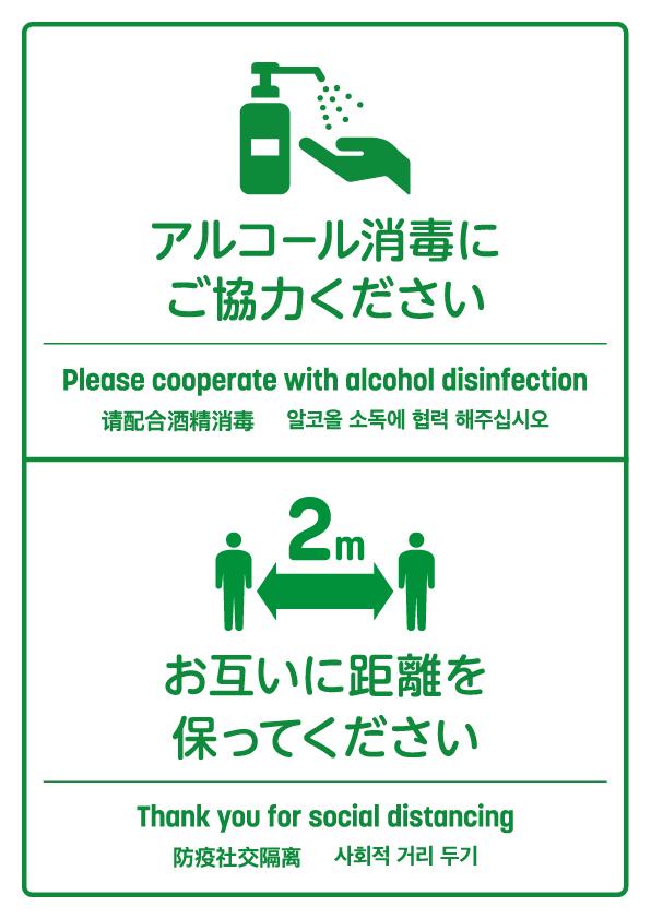 アルコール消毒のお願い03