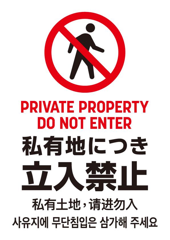私有地立ち入り禁止イメージ
