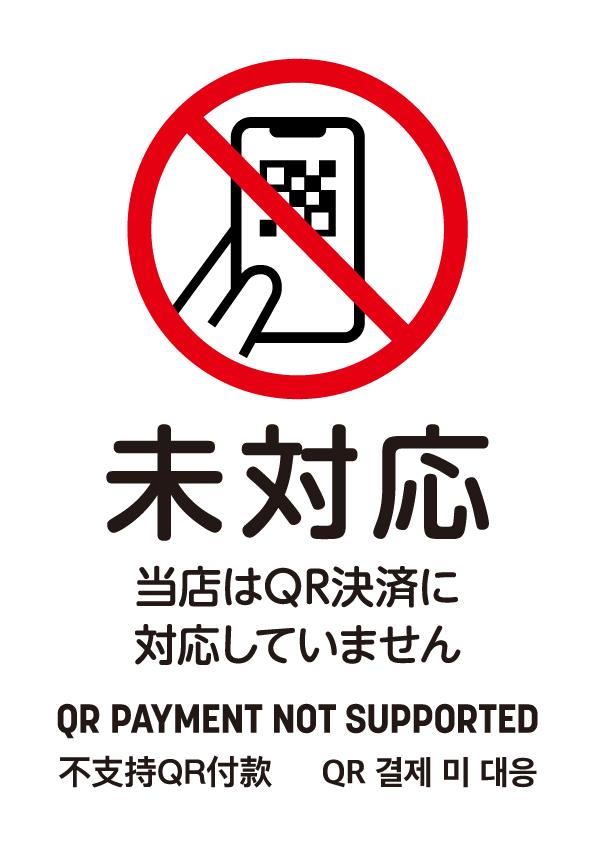 QR決済未対応イメージ