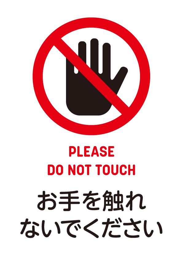 お手を触れないでください01