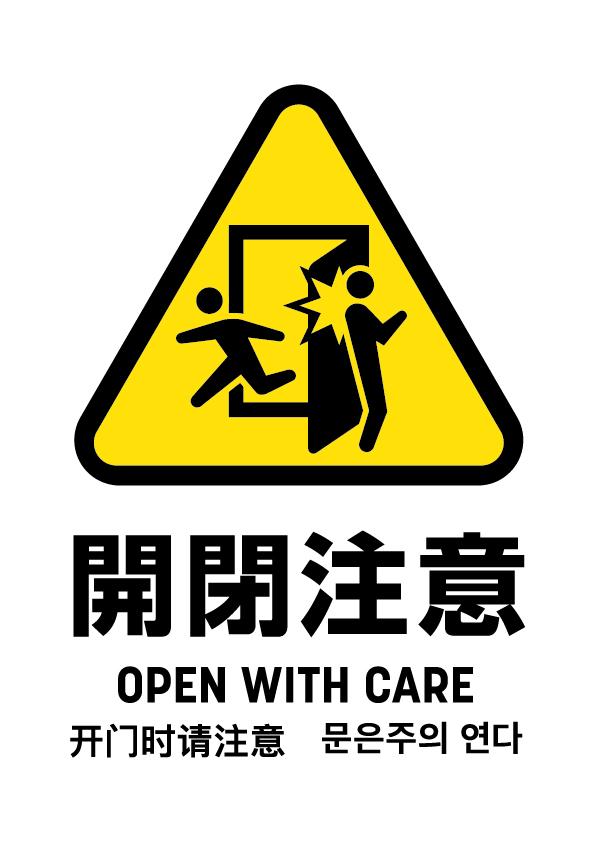 開閉注意イメージ