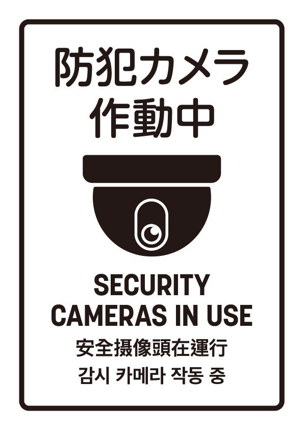 防犯カメライメージ