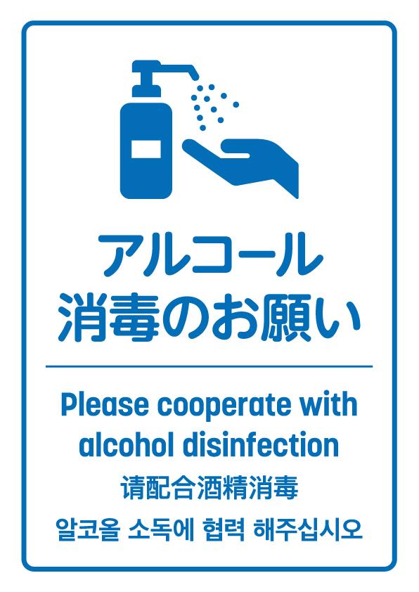 アルコール消毒イメージ