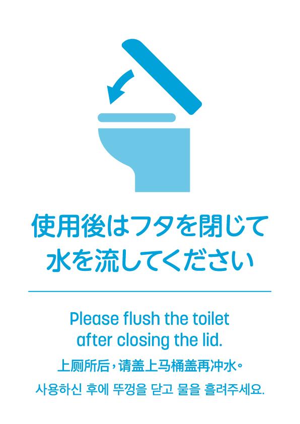トイレの使用についてイメージ