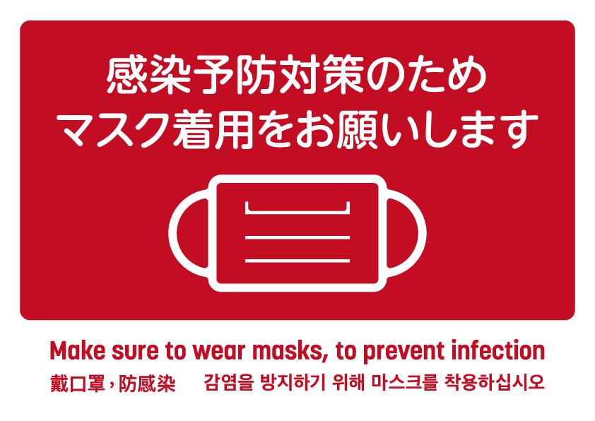 感染予防対策のためマスク着用をお願いします03