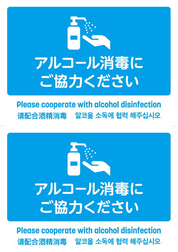 アルコール消毒のお願い02