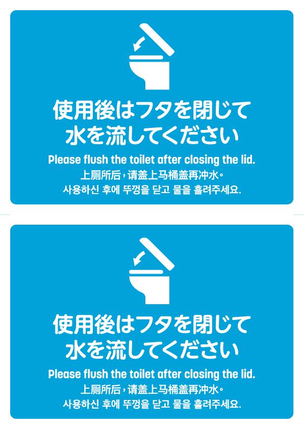 トイレの使用について02