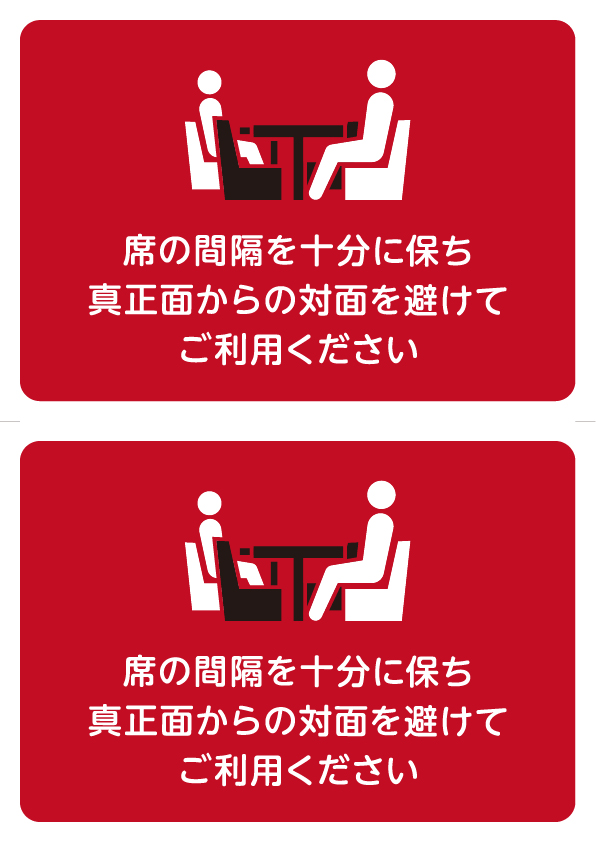 席の間隔を保ってください02