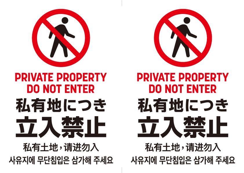 私有地につき立ち入り禁止03