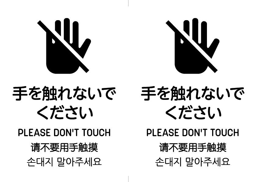 お手を触れないでください06