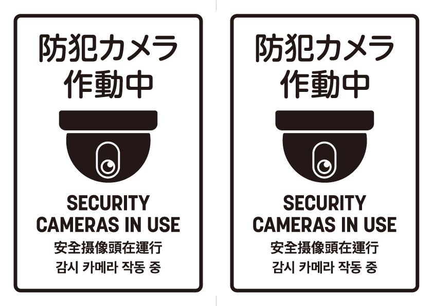 防犯カメラ作動中04