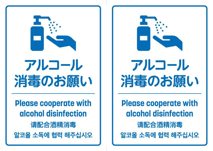 アルコール消毒のお願い04