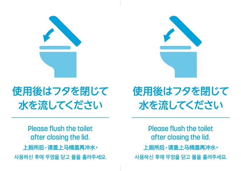 トイレの使用について04
