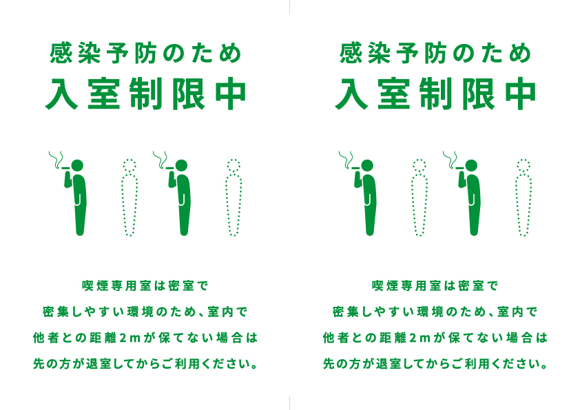 感染予防のため入室制限中02