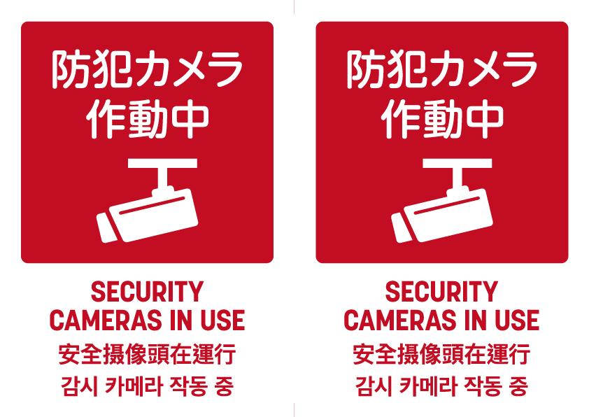 防犯カメラ作動中05