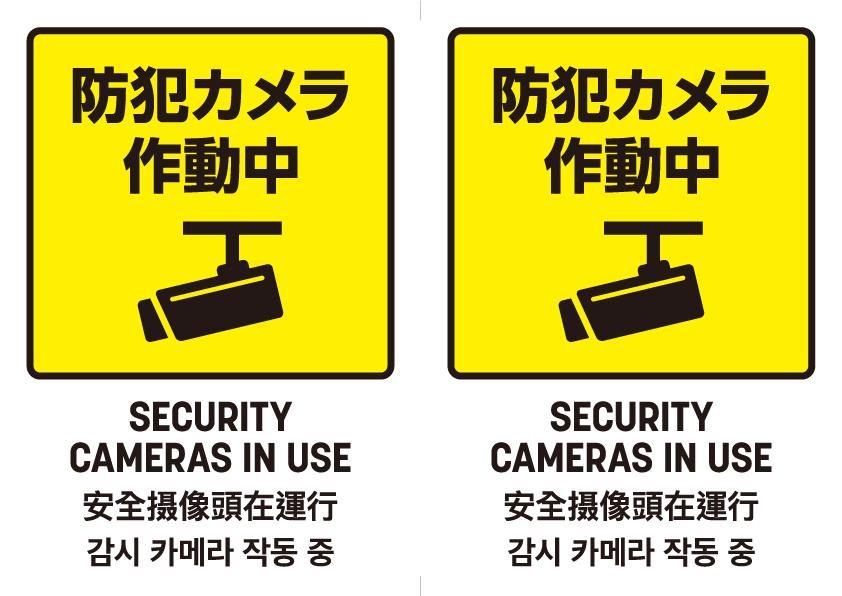 防犯カメラ作動中06
