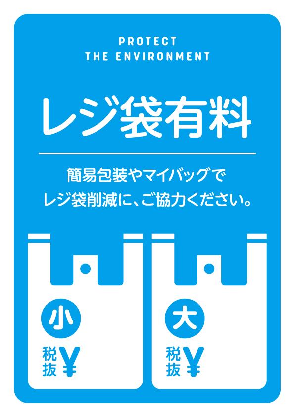 レジ袋有料02