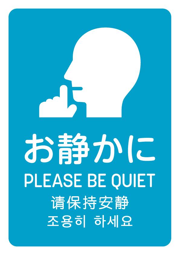 お静かに03