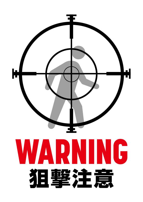 狙撃注意イメージ