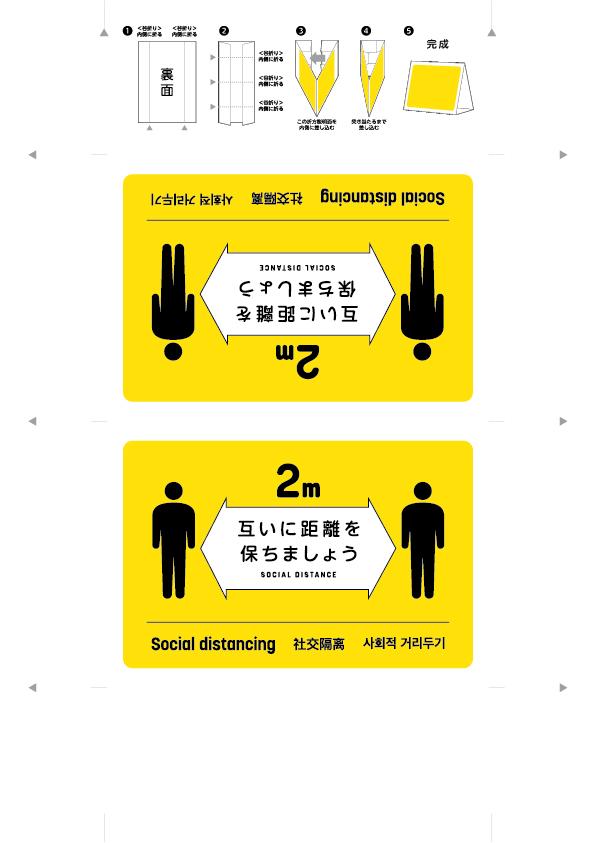 社会的距離〜ソーシャルディスタンス〜