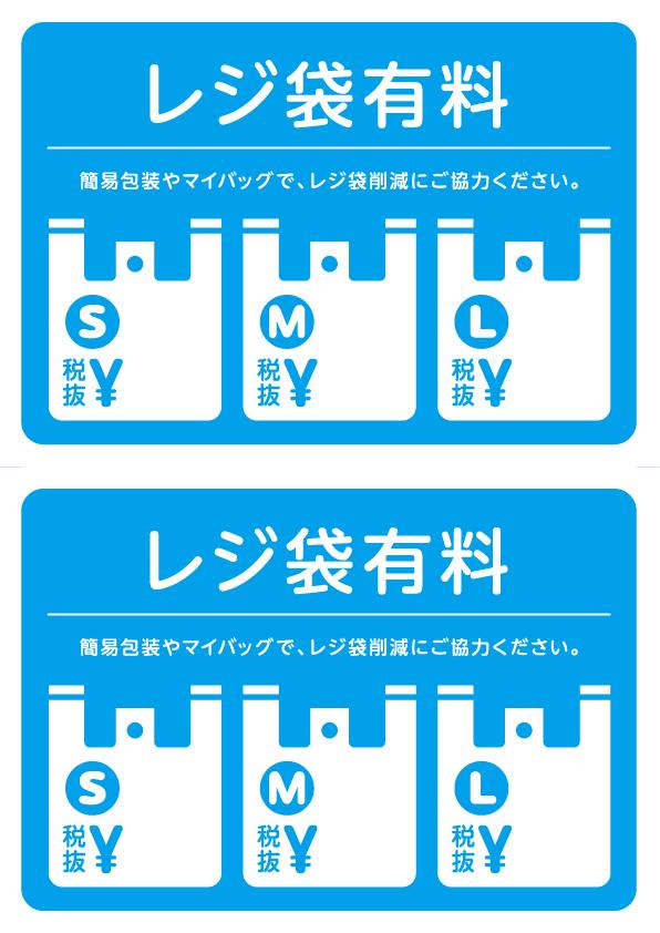 レジ袋有料03