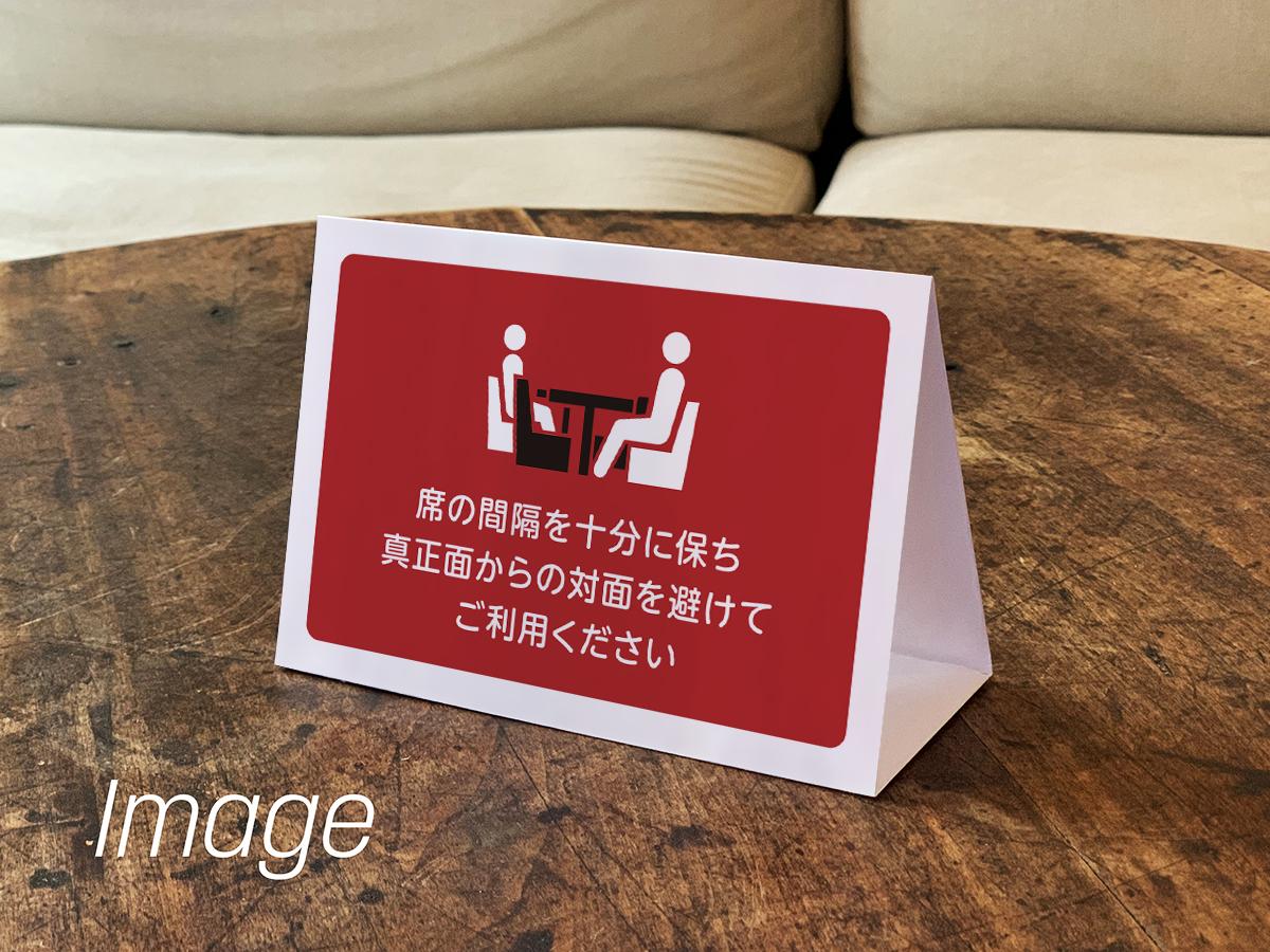 席の距離を保ってください