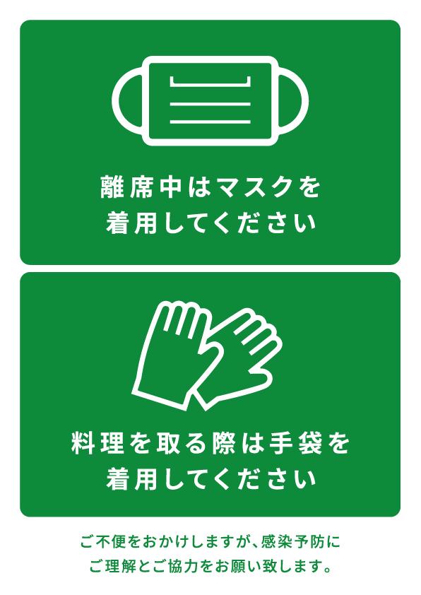 離席中はマスクをしてください│料理を取る際は手袋をしてください