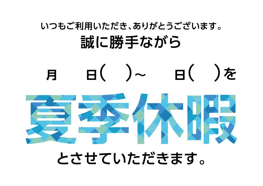 お盆休みのご連絡03