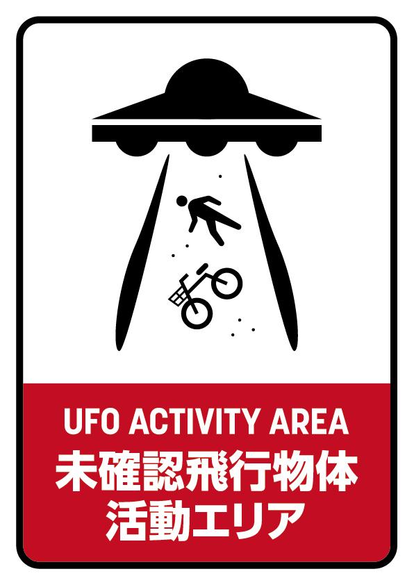 UFO活動エリア02