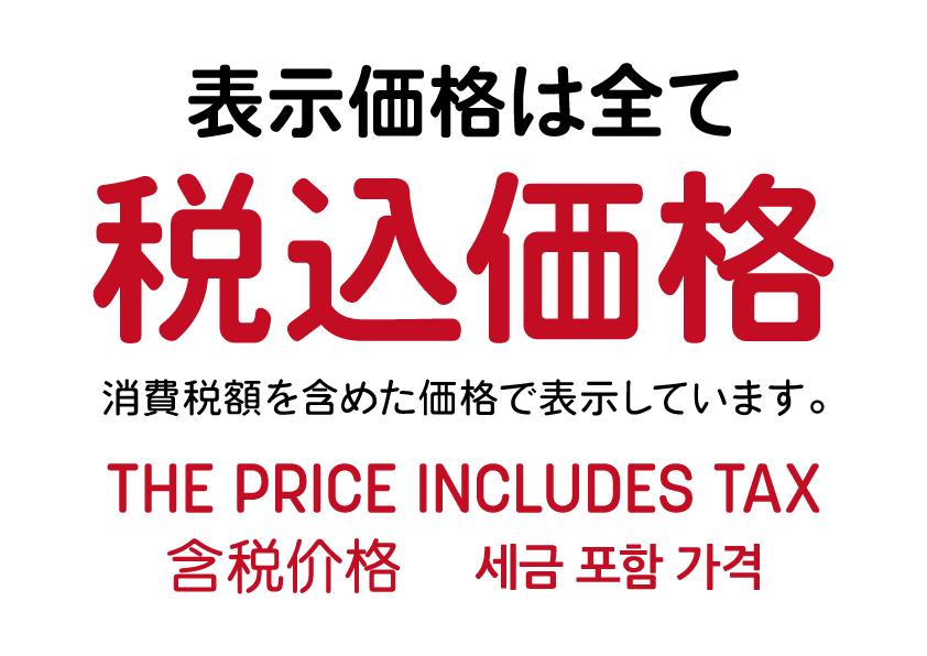 表示価格は税込価格です