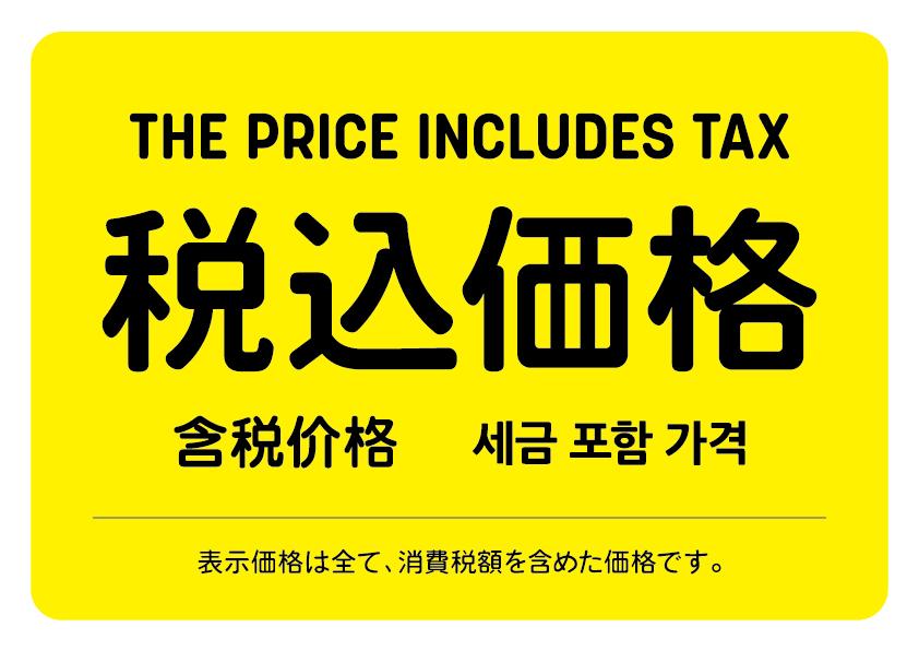 表示は税込価格です