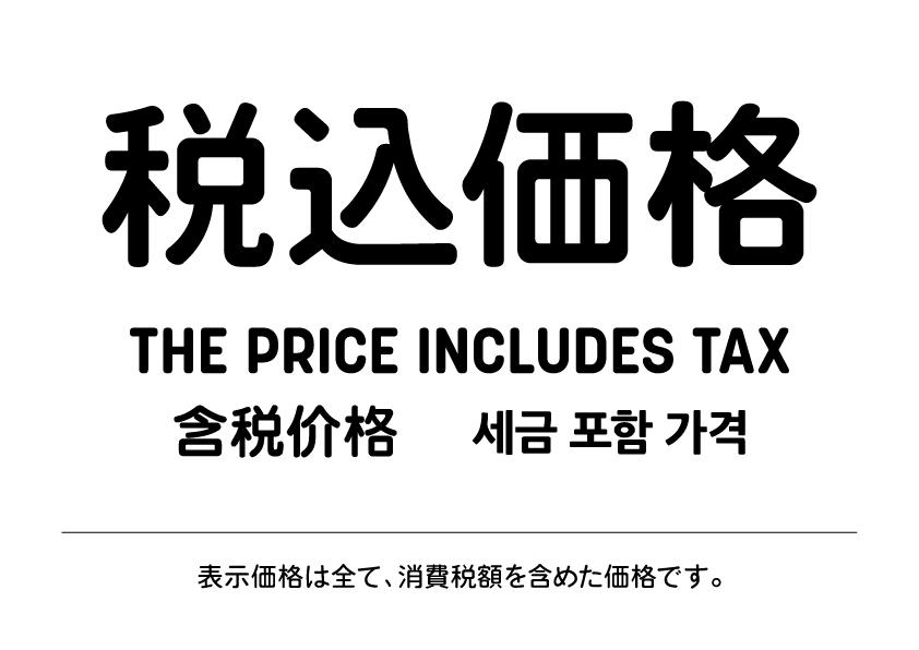 表示価格は税込価格です04
