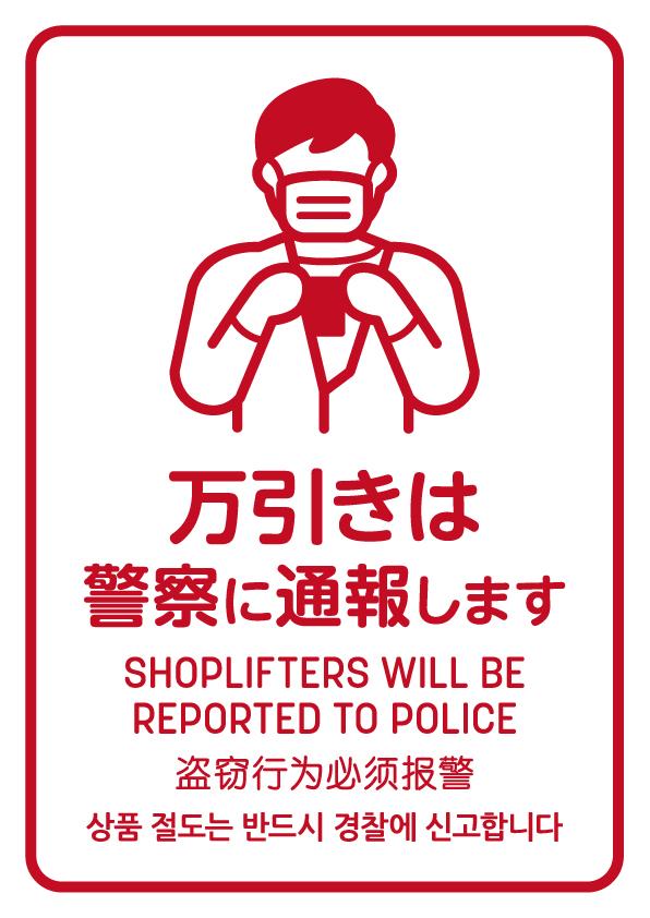 万引きは警察に通報します