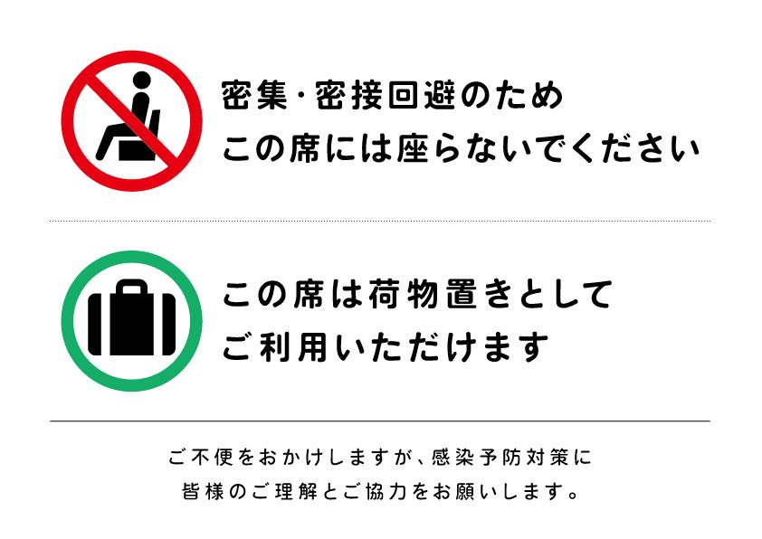 席の着席禁止・荷物置きとしては利用可
