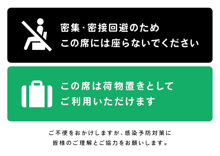 席の着席禁止・荷物置きとしては利用可02