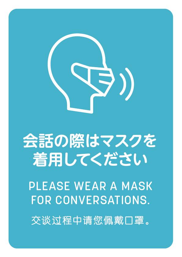 会話の際はマスクを着用してください