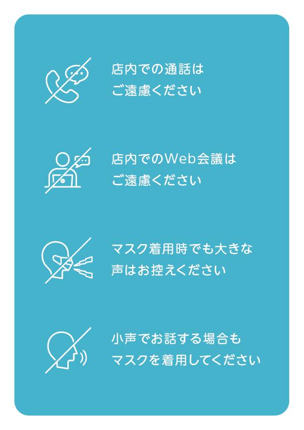店舗内での4つの注意(電話・WEB会議・マスク・小声)